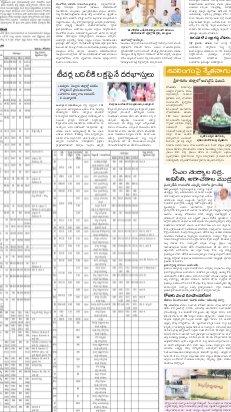 Srikakulam Main-26-07-2017