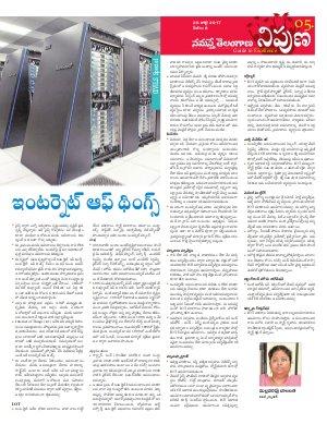 Nipuna Educational Magazine-26 july 2017