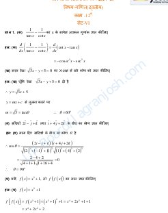 UP Board-UP Board Class 12 Mathematics Second Solved Practice Paper Set 6