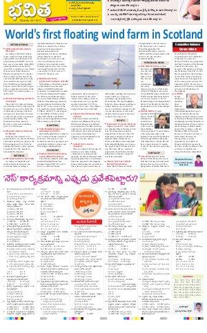 Srikakulam Main-29.07.2017