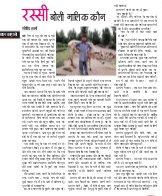 Dainik Tribune (Lehrein)-DM_30_July_2017