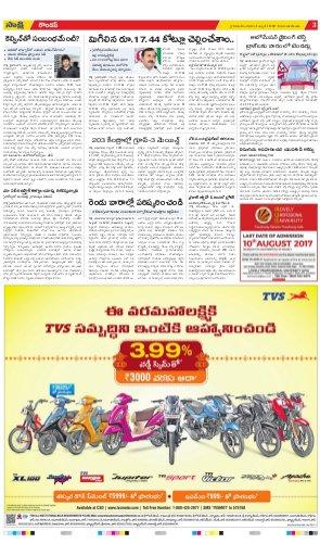 Srikakulam Main-01.08.2017