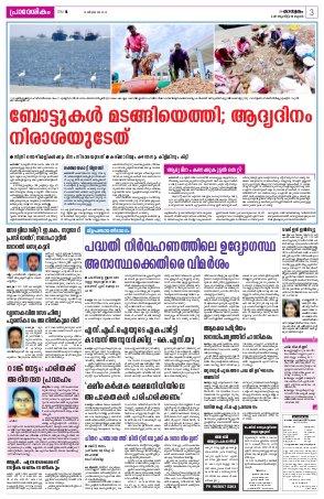 Thiruvananthapuram-02.08.2017