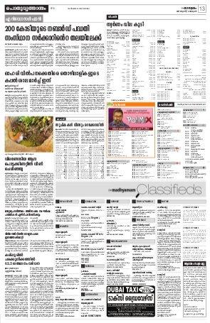 Kottayam-02.08.2017