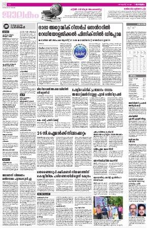 Thrissur-03-08-2017