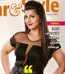 Star & Style-Star & Style-2017 August