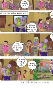 Lotpot Hindi-2188
