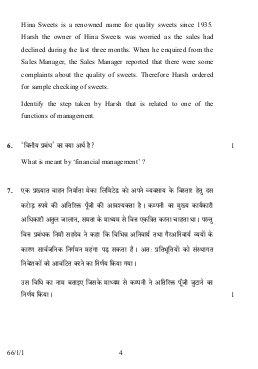 CBSE-CBSE Class 12 Business Studies Question Paper 2017: Delhi