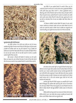 Saket - साकेत मार्गदर्शिका-साकेत कृषि मार्गदर्शिका (May 2017)