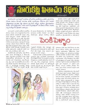 Navya Weekly-05.08.2017