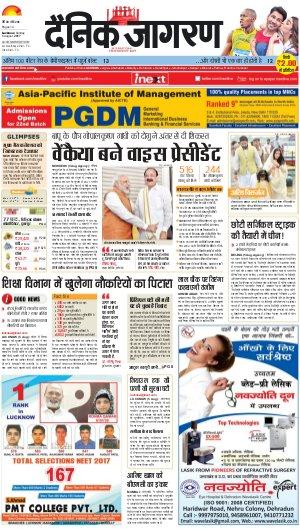 Lucknow Hindi ePaper, Lucknow Hindi Newspaper - InextLive-06-08-17