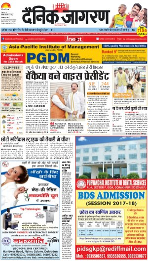 Allahabad Hindi ePaper, Allahabad Hindi Newspaper - InextLive-06-08-17