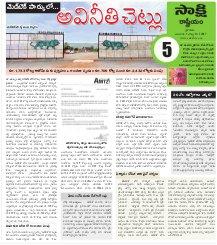 Srikakulam Main-06.08.2017