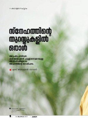 Malayalam Vaarika-31072017