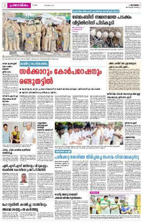 Thiruvananthapuram-08.08.2017