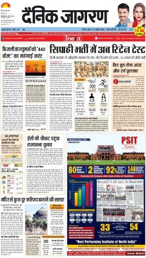 Lucknow Hindi ePaper, Lucknow Hindi Newspaper - InextLive-09-08-17