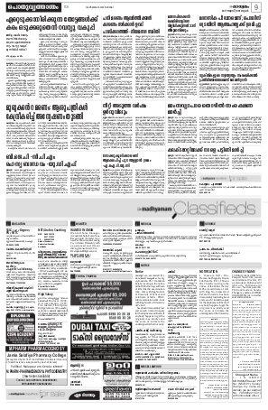Thrissur-9-08-2017