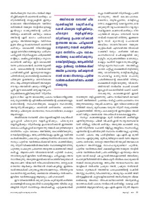 Mahatmyam-2017 August
