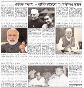 Bichitra-13th August 2017