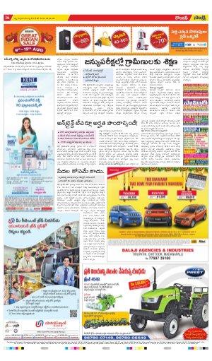 Chennai Main-11-08-2017