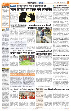 Jharkhand Edition-13 August 2017