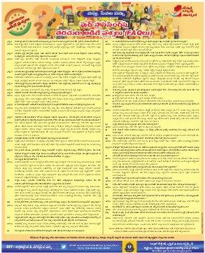 Warangal Main-13-08-2017