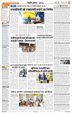 Jharkhand Edition-14 August 2017