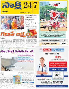 Karnataka-14-08-2017