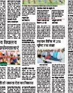 Rajasthan Patrika Bikaner-Bikaner Rajasthanpatrika