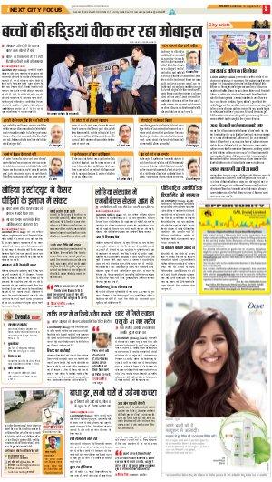 Lucknow Hindi ePaper, Lucknow Hindi Newspaper - InextLive-14-08-17