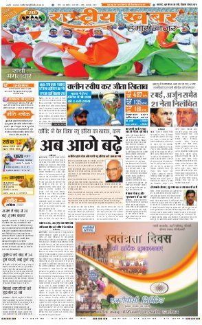 Jharkhand Edition-15 August 2017