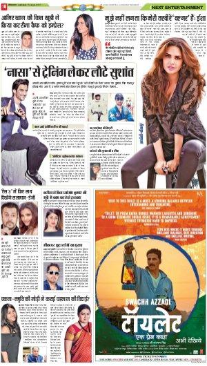 Lucknow Hindi ePaper, Lucknow Hindi Newspaper - InextLive-15-08-2017