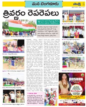 Karnataka-16-08-2017