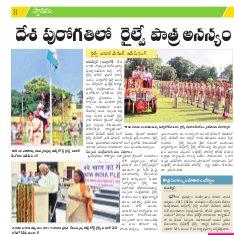 Odisha-16-08-2017