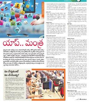 Nipuna Educational Magazine-16 August 2017
