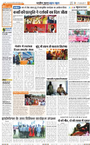 Jharkhand Edition-17 August 2017