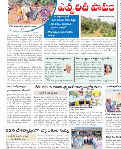 Srikakulam District-17-08-2017