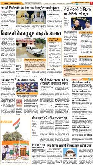 Lucknow Hindi ePaper, Lucknow Hindi Newspaper - InextLive-17-08-17