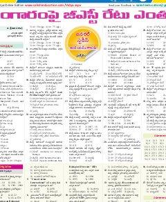 Adilabad District-18-08-2017