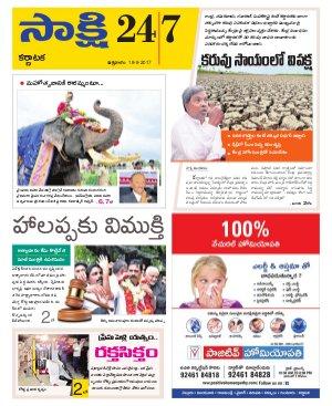 Karnataka-18-08-2017
