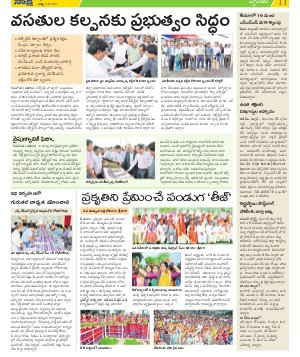 Warangal Urban District-18-08-2017
