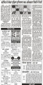Vyapar Kesari Hindi Daily News Paper-18 August 2017