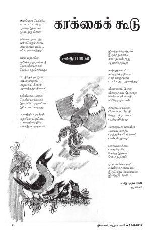 SiruvarMani-19082017