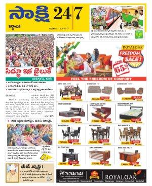 Karnataka-19-08-2017