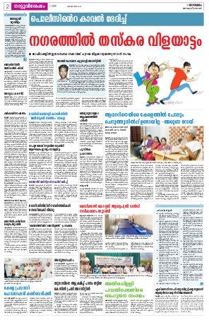 Thrissur-19-8.2017