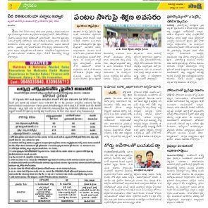 Ranga Reddy District-20-08-2017
