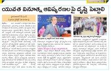 Guntur Amaravathi Constituencies-20-08-17