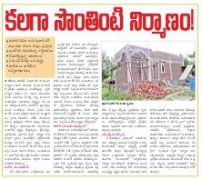 Guntur Amaravathi Constituencies-21-08-2017