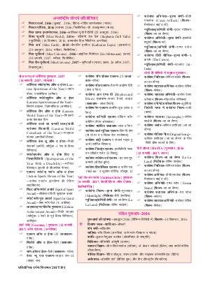Pratiyogita Darpan Hindi-SEPTEMBER-2017