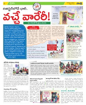 Ranga Reddy District-22-08-2017